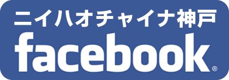 ニイハオチャイナ神戸フェイスブック