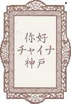 ニーハオチャイナ神戸