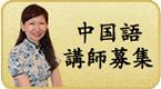 中国語講師募集