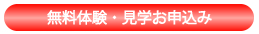 中国語教室 無料体験申し込み